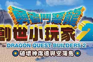 《DQ:建造者2》繁中体验版开放下载!满满的彩虹屁