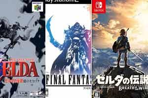 Fami通歷代滿分游戲盤點 屹立白金殿堂頂端的杰作!