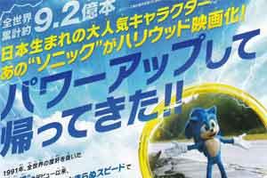 虛空銷量?索尼克大電影宣傳海報稱系列總銷量9.2億