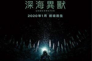 来自深海的恐惧!惊悚新片《深海异兽》最新中文预告
