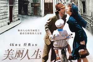 内地首次上映!经典电影《美丽人生》4K修复版定档!