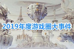 2019年度游俠游戲風云榜 游戲圈大事件盤點