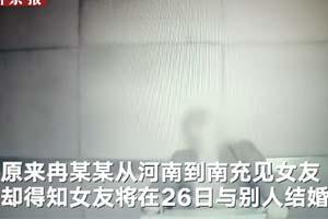 女朋友结婚了,新郎却不是他 轻松一刻12月28日晚间版