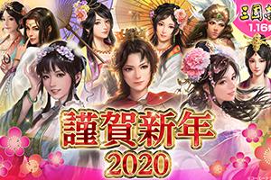 祝各位玩家2020年玩得开心!各大厂商新年贺图整理