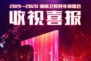 跨年晚会收视率出炉 湖南台排名第一、浙江卫视最末