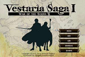 《维斯塔利亚传说:亡骑与星巫》1.3汉化补丁发布!