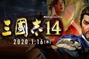 《三国志14》Steam预购开启 首发九折优惠仅需314元