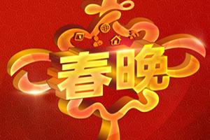 央视春晚今天审核10个语言类节目!肖战谢娜共演小品