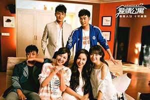 《爱情公寓5》定档1月12日 曾小贤将告别一段时间!