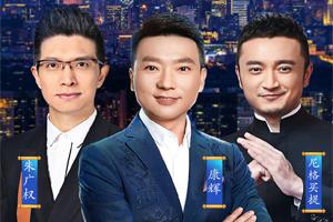 央视BOYS脱口秀今晚上演!央视网络春晚节目单公开