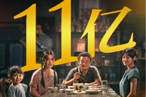電影《誤殺》票房破11億!華語犯罪懸疑類票房冠軍