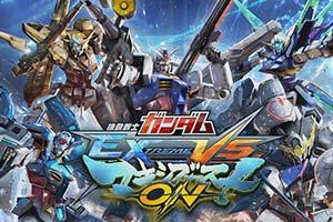 超贊對戰游戲《機動戰士高達EXVS.MBON》將登陸PS4