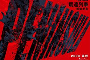 《釜山行》續集《半島》先導海報曝光 2020年夏上映