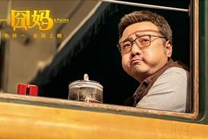 徐崢《囧媽》將于明日大年初一在線首播 可免費觀看