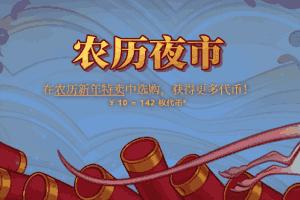 Steam開啟新年特賣:領紅包獲代幣歡慶鼠年!