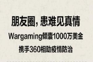 患难见真情:《坦克世界》厂商向中国捐赠1000万美元