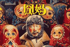 精彩大片 爆笑开年!14部电影免费上线西瓜 抖音!