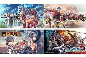 《英雄传说:闪之轨迹》全系列中文版将登陆Steam!