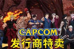 卡普空开启Steam开发商特卖活动 多款游戏平史低!