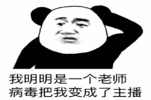 今日份网友的快乐源泉:那些被网课逼疯的主播们!