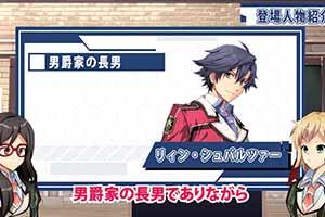 NS《英雄传说:闪之轨迹3》第一弹游戏介绍影像赏!