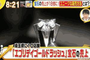 夹娃娃机里放真钻石?日本二手店销售额暴增18倍!