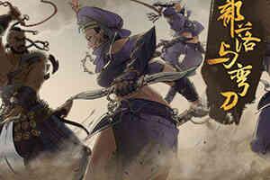 Steam一月新品热销榜公布 国产作《部落与弯刀》登顶