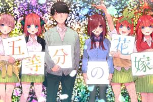 《五等分的花嫁》漫畫完結!TV動畫第二季PV公開