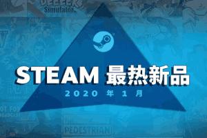 Steam2020年1月最熱新品榜單TOP20:亞洲作品雄踞!