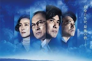 电影《福岛50》发布国际版预告!50死士的英勇抉择!