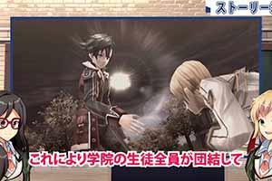 Switch版《闪之轨迹3》角色/故事介绍第2弹影像赏!
