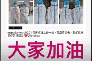 """""""周杰伦为医护粉丝加油""""登微博热搜榜:大家加油!"""
