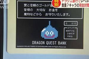 取钱体验一级棒!日本ATM机实装《勇者斗恶龙》音效