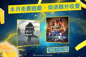 PSN港服3月会免游戏:《旺达与巨像》《索尼克:力量》
