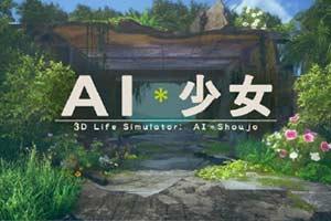 I社官宣《AI少女》登陆Steam平台 3月17日正式发售