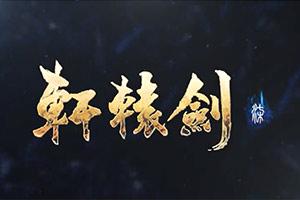 《轩辕剑柒》首部实机宣传片公开 战斗系统全面革新