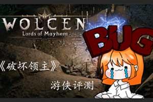 《破坏领主》评测:被bug毁掉的游戏体验