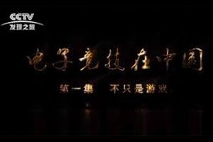 《电子竞技在中国》第一集上线:是体育、艺术、文化