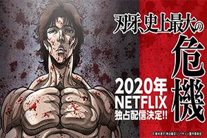 网飞动画《刃牙》第二季开播定档!舞台将来到中国