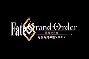 《FGO 终局特异点 冠位时间神殿所罗门》动画化确定