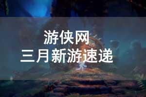 三月游情报!仁王2动森强势来袭,奥日诸多PC游戏一同上市