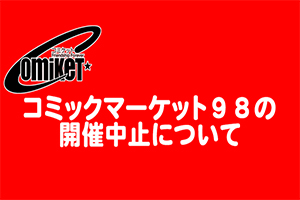日本最大同人展C98宣布终止举办!并未宣布延期
