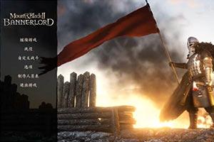 《骑马与砍杀2》首发中文正式确认! 明日卡拉迪亚见