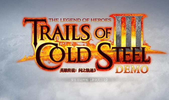 《英雄传说:闪之轨迹3》1.3正式版汉化补丁发布!