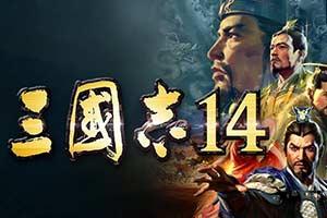 《三国志14》追加6名武将介绍 苍狼与白鹿系列乱入