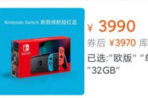 现货直逼4000元!任天堂宣布Switch主机本周暂缓出货
