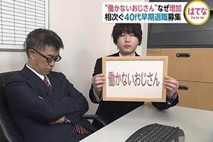 """日本""""不工作大叔""""引年轻人热议:不干活拿高薪!"""