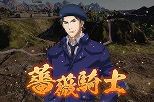 《三国志14》银英传企划第3弹将于月底开放免费下载