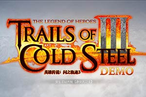 《英雄传说:闪之轨迹3》1.5正式版汉化补丁发布!