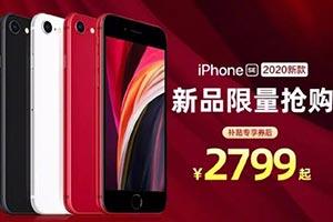 2799元越降越便宜!iPhone SE淘宝百亿补贴 暴降500!